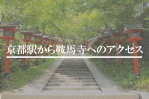 京都駅から鞍馬寺