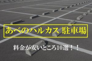 あべのハルカス駐車場