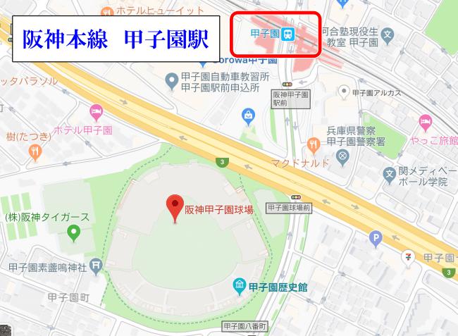 甲子園球場の最寄り駅