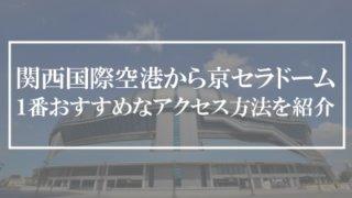 関西空港から京セラドーム