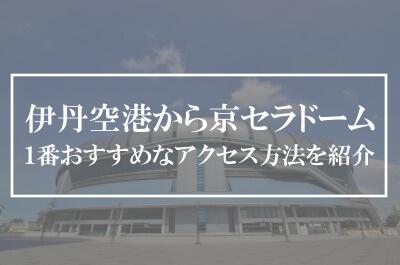 伊丹空港から京セラドーム