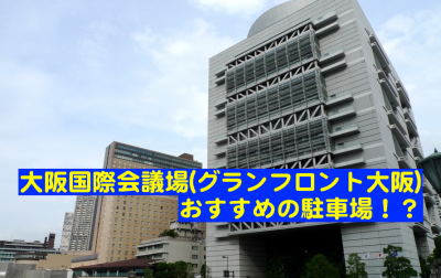 大阪 国際 会議 場