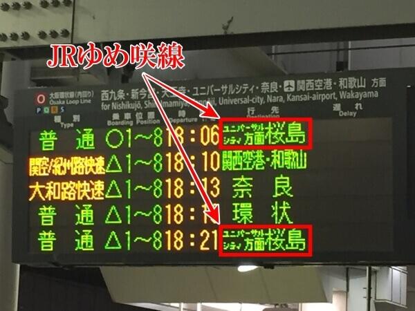 大阪環状線の電光掲示板