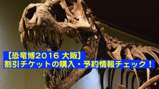 恐竜ミュージアム大阪