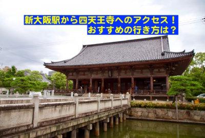 四天王寺アイキャッチ