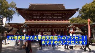 太宰府天満宮へのアクセスアイキャッチ