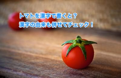 とまとの漢字