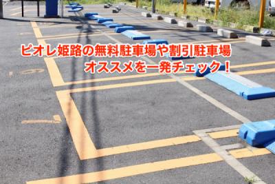 【ピオレ姫路】無料駐車場や割引駐車場のオススメを一発 ...