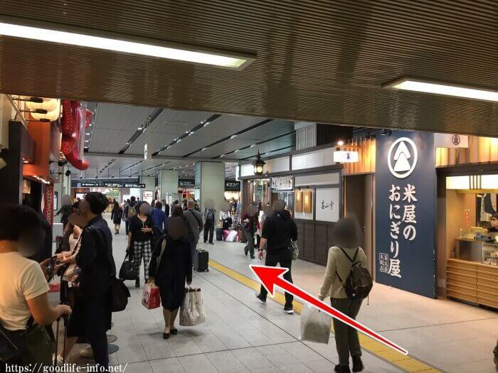 新大阪駅東口から進む②くくる前