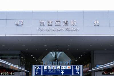 新大阪駅から関西空港アイキャッチ