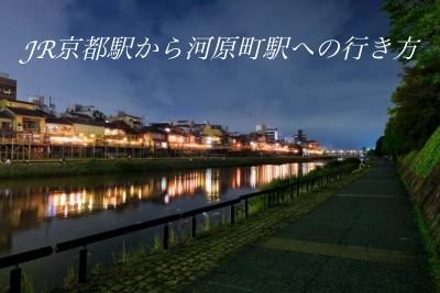 京都駅から河原町駅