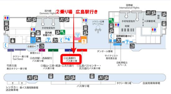 広島 空港 リムジン バス 乗り場