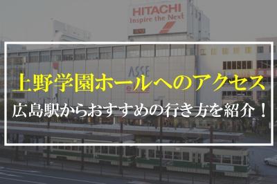 広島駅から上野学園ホール画像