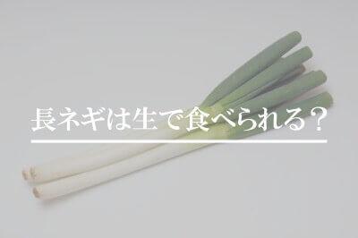 Japanese leek