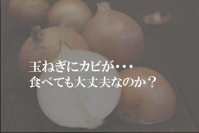 Mold onions