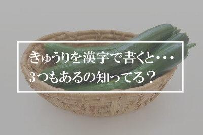 きゅうりの漢字
