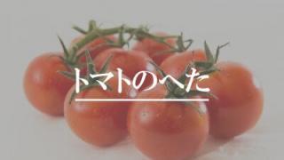 プチトマトのへた画像