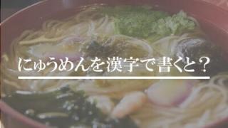 にゅうめんの漢字