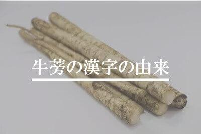 牛蒡の漢字の由来