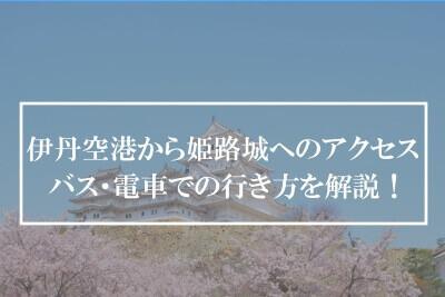 伊丹空港から姫路城