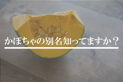 かぼちゃの別名