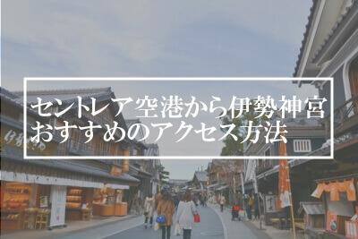 伊勢神宮へのアクセス