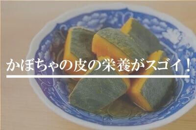 かぼちゃの皮の栄養