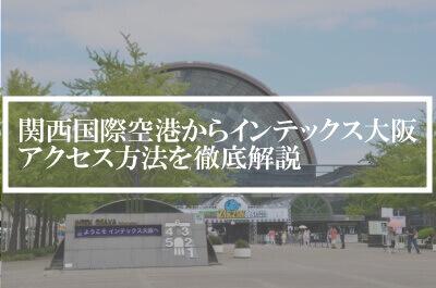 インテックス大阪へのアクセス