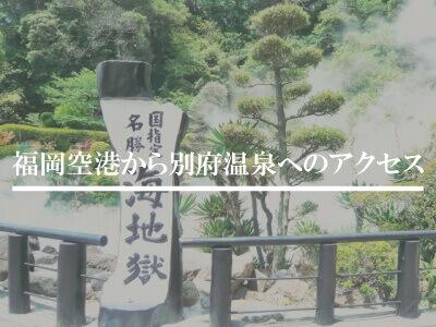 別府温泉へのアクセス