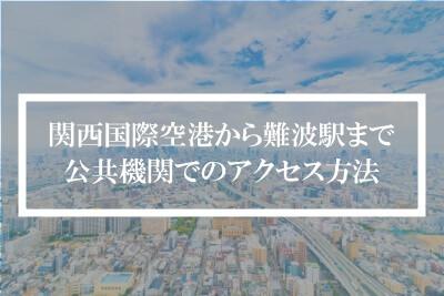 関西空港から難波駅まで