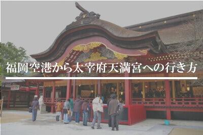 太宰府天満宮へのアクセス