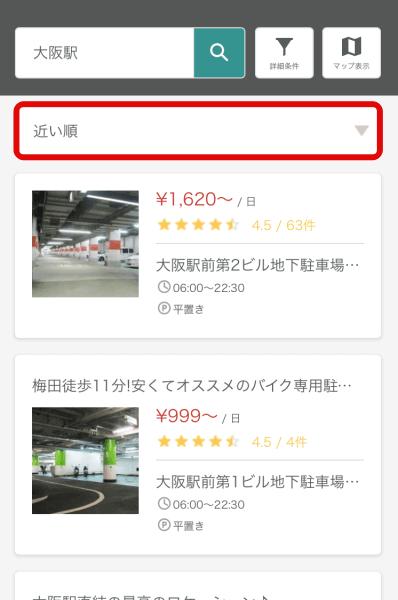 akippa検索方法