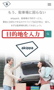 akippaで検索