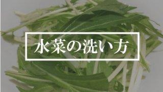 水菜の洗い方