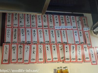 串カツやっこ メニュー