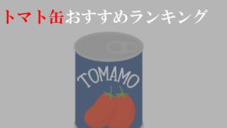 トマト缶ランキング