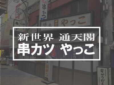 串カツやっこアイキャッチ