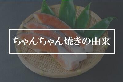 ちゃんちゃん焼きの由来アイキャッチ