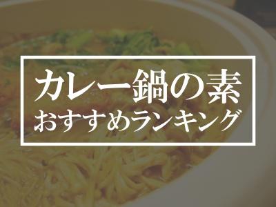 カレー鍋の素ランキング