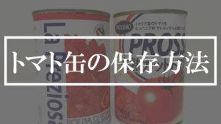 トマト缶の保存方法
