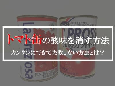 トマト缶の酸味を消す方法