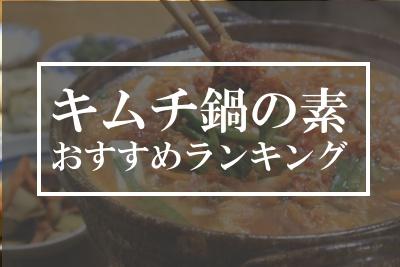 キムチ鍋の素ランキング