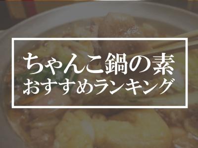 ちゃんこ鍋の素ランキング