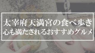 太宰府天満宮で食べ歩き