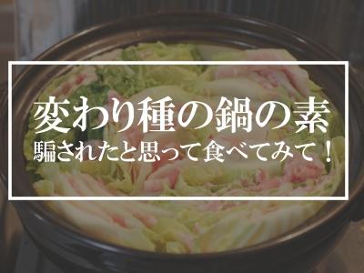 変わり種の鍋の素
