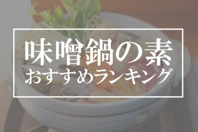 味噌鍋の素
