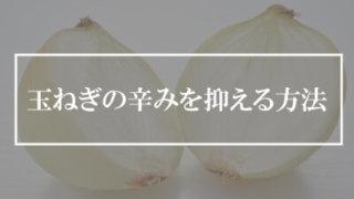 玉ねぎの辛みを抑える方法