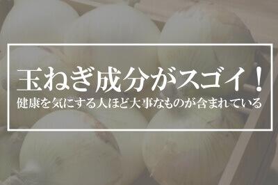 玉ねぎ成分