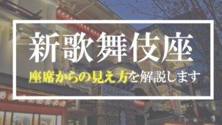 新歌舞伎座の座席の見え方