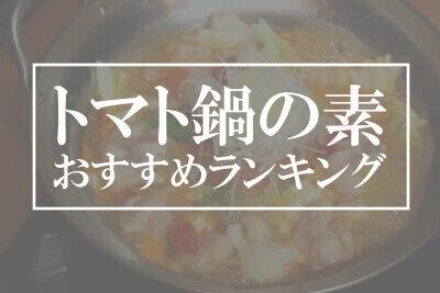 トマト鍋の素ランキング